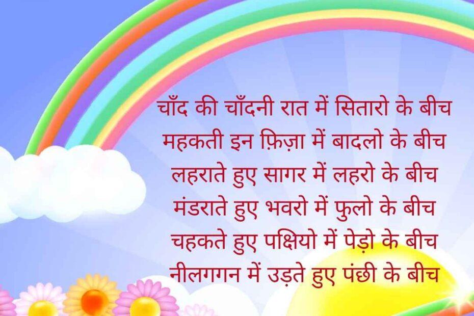 Hindi Poetry on Environment in Hindi,Hindi Poem on Nature,Rinkle poem