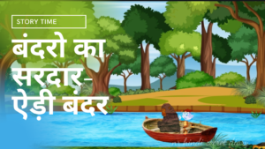 Best Moral Stories in Hindi For Kids, Short Moral Stories in Hindi Moral Story in Hindi