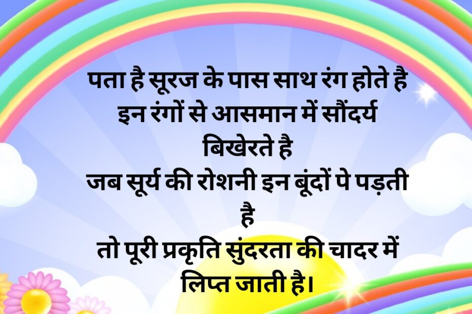 Rainbow Poem,Poem on Rainbow in Hindi