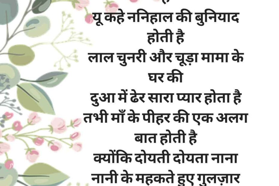 Poem on Mayra(मायरा)
