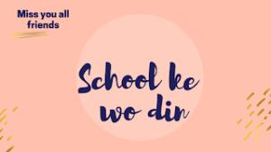Hindi Poem on School Days and Friends|Poem on Missing School Days|Farewell Poem