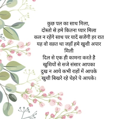 Friendship Quote in Hindi, Hindi Quote on Friends