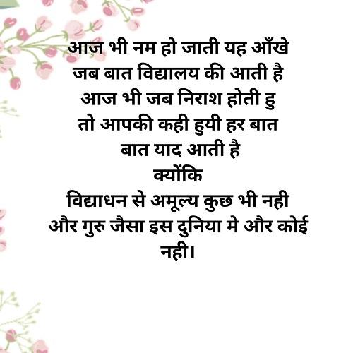 Poem on Guru purnima in Hindi, Poem on Teacher'day in Hindi, Guru par kavita