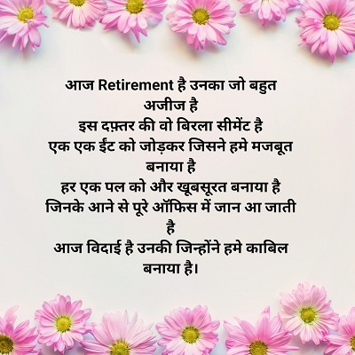 Anchoring Script for Retirement in Hindi, poem on Retirement in Hindi, Retirement pe Kavita, Shayri on Retirement