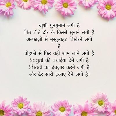 Anchoring script for ring ceromony,sagai par script, engagement function ceromony script in hindi