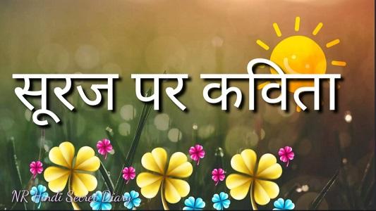 सूर्य की कविता,poem on sun in hindi, सूरज पर प्यारी कविता,