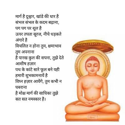 poem on jain diksha in hindi, sanyam pe kavita