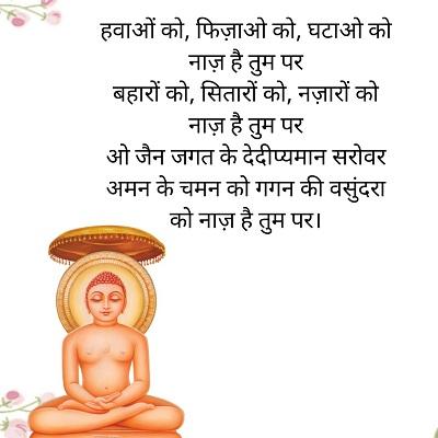 Jain Sant pe Kavita, Jain Sant pe Shayri, vinti jain sangh se